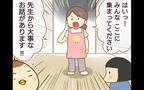 幼稚園の先生からの「大事なお話」…私が休んでいる間にいったい何が!?【なんで言わないの?  Vol.21】