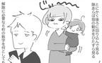 怪しすぎる夫の行動…スマホのロックを解除するために監視開始!【され妻なつこ Vol.2】