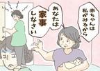 「赤ちゃんは私がみる、あなたは家事を」産前産後のママたちを追い込む、義父母のトンデモ言動【後編】【ママのうっぷん広場 Vol.2】