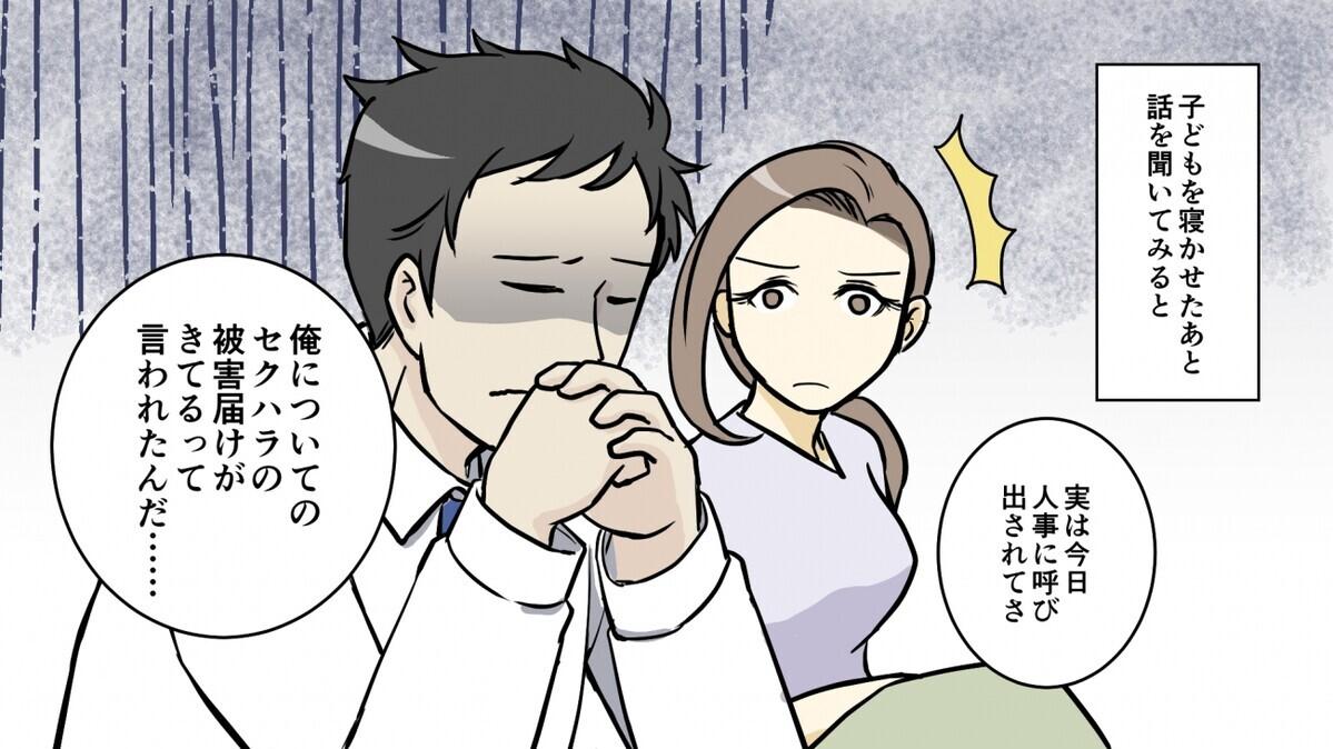 夫が女性部下にセクハラ!? 驚きの告白に私は…/夫がセクハラ加害者に!(1)【夫婦の危機 Vol.16】