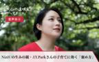 犬山紙子が感動した、NiziUの生みの親・J.Y.Parkさんの子育てに効く「褒め方」【音声あり】【犬山の遠吠え!やってまーす Vol.9】