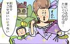 子どもと家で過ごす夏休み…2,000円で手に入る「別荘」で非日常へ!【育児に遅れと混乱が生じてる !! Vol.29】