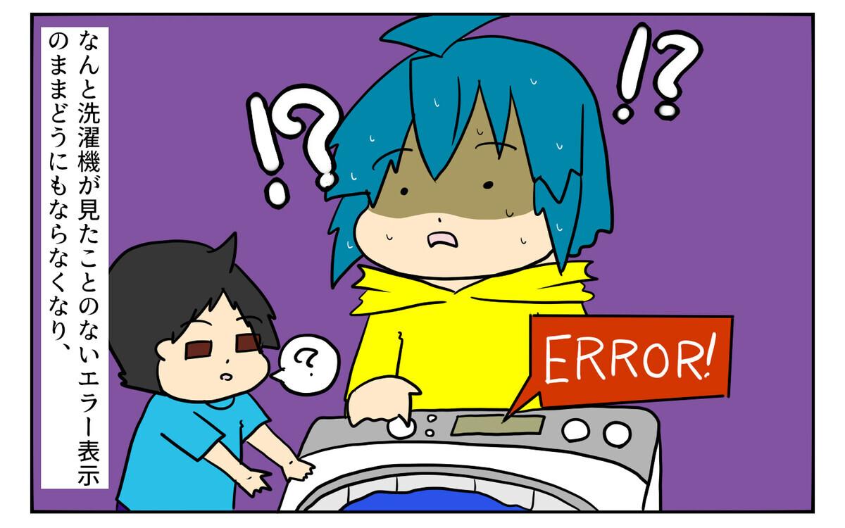 洗濯機が見たことのないエラー警告を出し、水が入っているのに回転が停止!