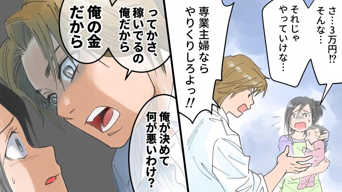 生活費たった3万円…経済的DVの原因は夫の浮気だった/ひできの場合(1)【モラハラ夫図鑑 Vol.25】