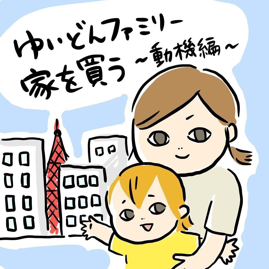 転勤族のわが家が「家を買う」と決めたワケ【ゆいどんファミリー家を買う Vol.2】