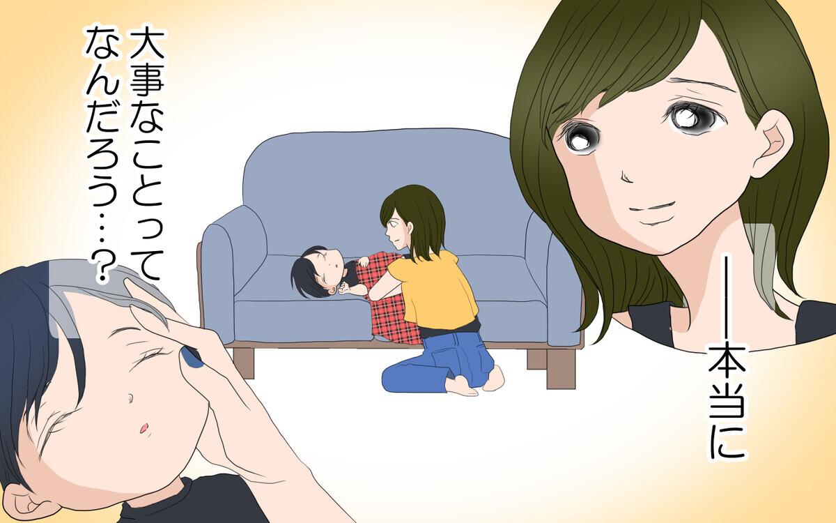 ママ友に服装も行動もチェックされる…嫌味に疲弊した私が辿り着いた答え【後編】【私のママ友付き合い事情 Vol.14】