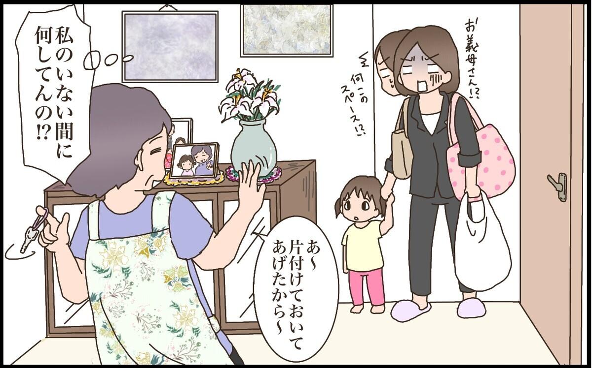 「片付けておいたから」の一言に絶句…、義父母の自己中行動【前編】【ママのうっぷん広場 Vol.3】