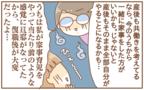 産休・育休を取って良かったこと。後悔したこと(第3話)【あり子のワーママ奮闘記 Vol.3】