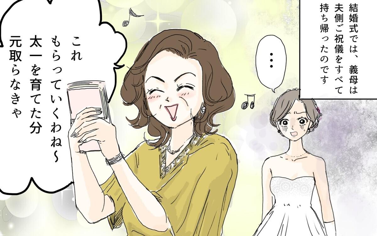 結婚式のご祝儀を義母が持っていく