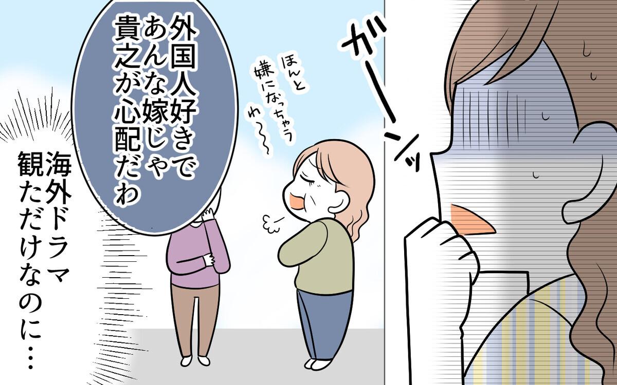 「使えない嫁だね!」姑からの悪口攻撃に、意外なところから援護射撃が…【前編】【義父母がシンドイんです! Vol.57】