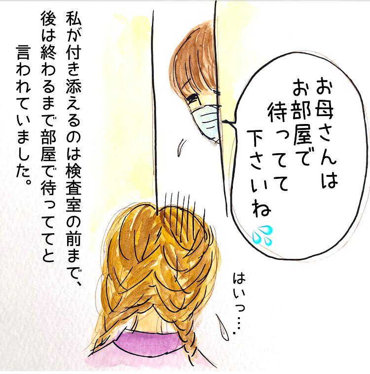 「検査に連れて行かないで」 長男の必死のお願いに母の胸が痛む…【長男の川崎病と職場の板挟みで大変だった話 Vol.10】