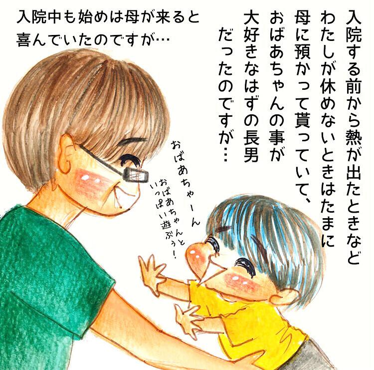 息子が別人のよう…おばあちゃんが大好きだったのにどうしたの?【長男の川崎病と職場の板挟みで大変だった話 Vol.11】