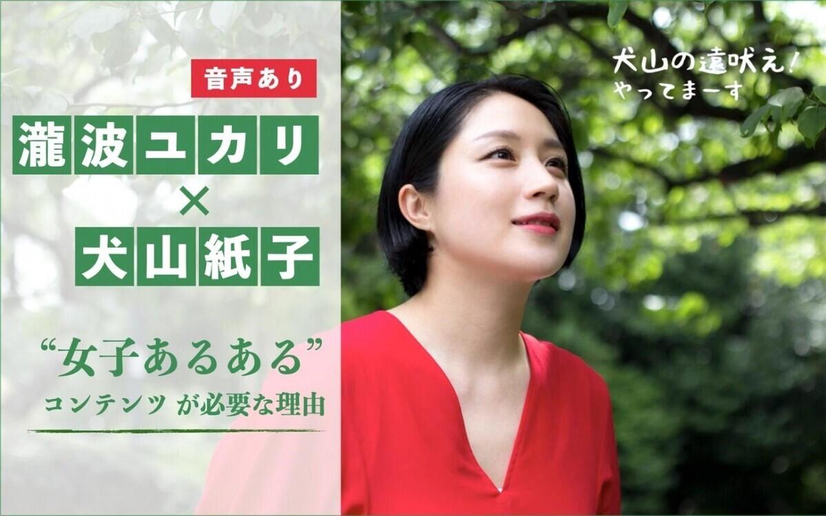 犬山紙子×瀧波ユカリが語る、女子あるあるコンテンツが必要な理由【音声あり】【犬山の遠吠え!やってまーす Vol.10】