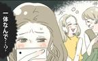 仲良しママ友が豹変!  非常識な「子ども比較マウンティング」に天罰が下る(前編)【私のママ友付き合い事情 Vol.15】