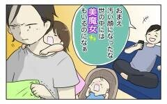 体調が悪い妻に「俺の飯は?」 耳を疑うモラ夫の見下し暴言(後編)【ママのうっぷん広場 Vol.6】