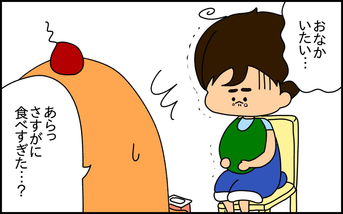 暑さで食欲減退中の息子が嘔吐・号泣した理由は?「ドイツ流・夏ごはん」もオススメ!【ドイツDE親バカ絵日記 Vol.27】