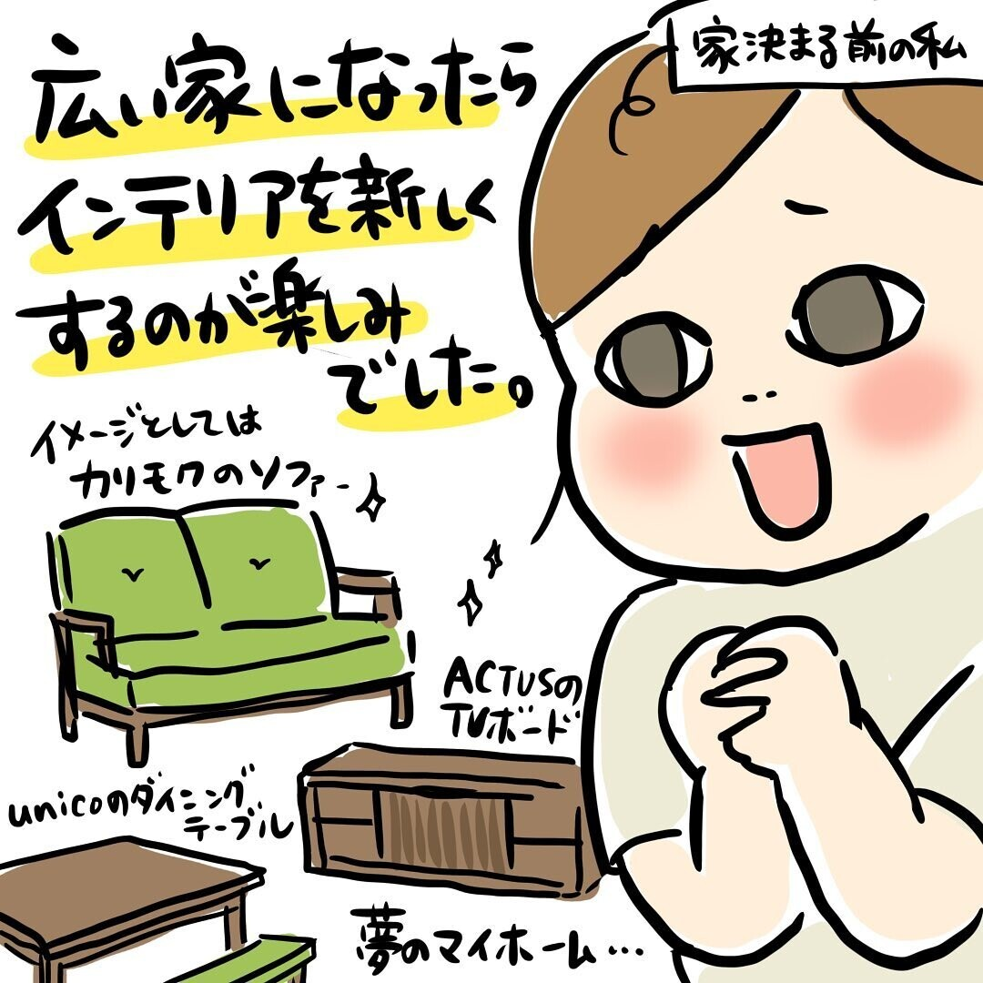 新しい家具を買うタイミングを逃したけど…、それで正解だったかも!【ゆいどんファミリー家を買う Vol.10】
