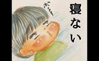 眠そうなのに寝ない息子、何か様子がおかしい…【長男の川崎病と職場の板挟みで大変だった話 Vol.13】