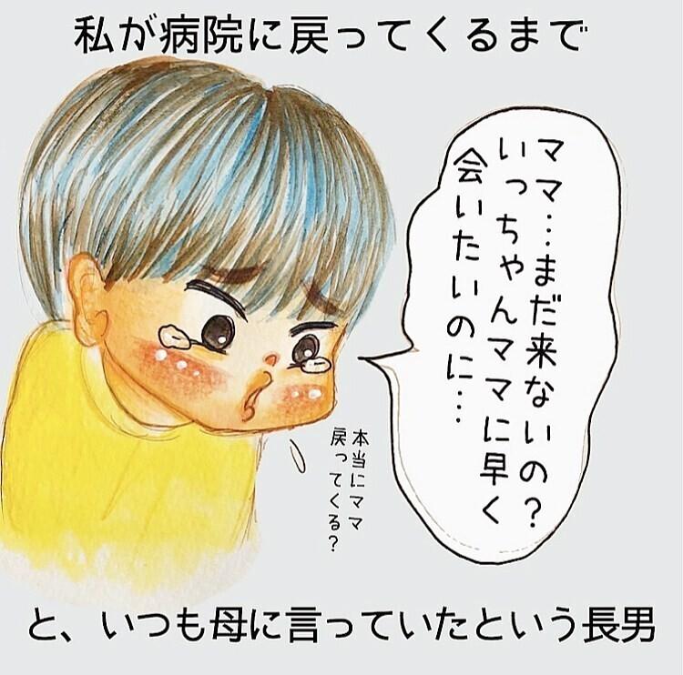 軽い鬱症状と言われた息子…私も1人じゃもう無理!【長男の川崎病と職場の板挟みで大変だった話 Vol.15】