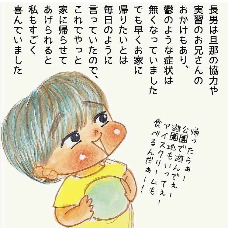 早めに退院できることに! しかし、あの憂鬱なことが…【長男の川崎病と職場の板挟みで大変だった話 Vol.17】