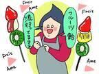 流行りのフルーツ飴作りでまさかの大失敗~!上手に作る3つのポイントは?【コソダテフルな毎日 第173話】