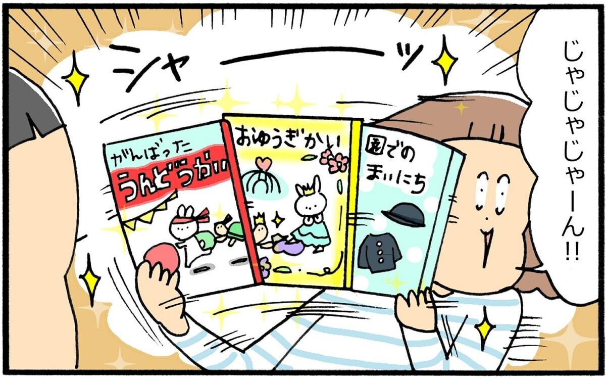 秘密兵器、「幼稚園での行事を撮り貯めたDVD」!!