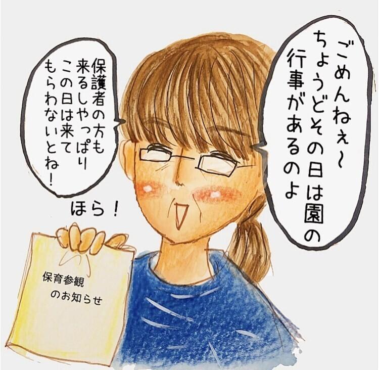 「検査の日は変更できるでしょ?」 園長先生の言葉に絶句…【長男の川崎病と職場の板挟みで大変だった話 Vol.19】