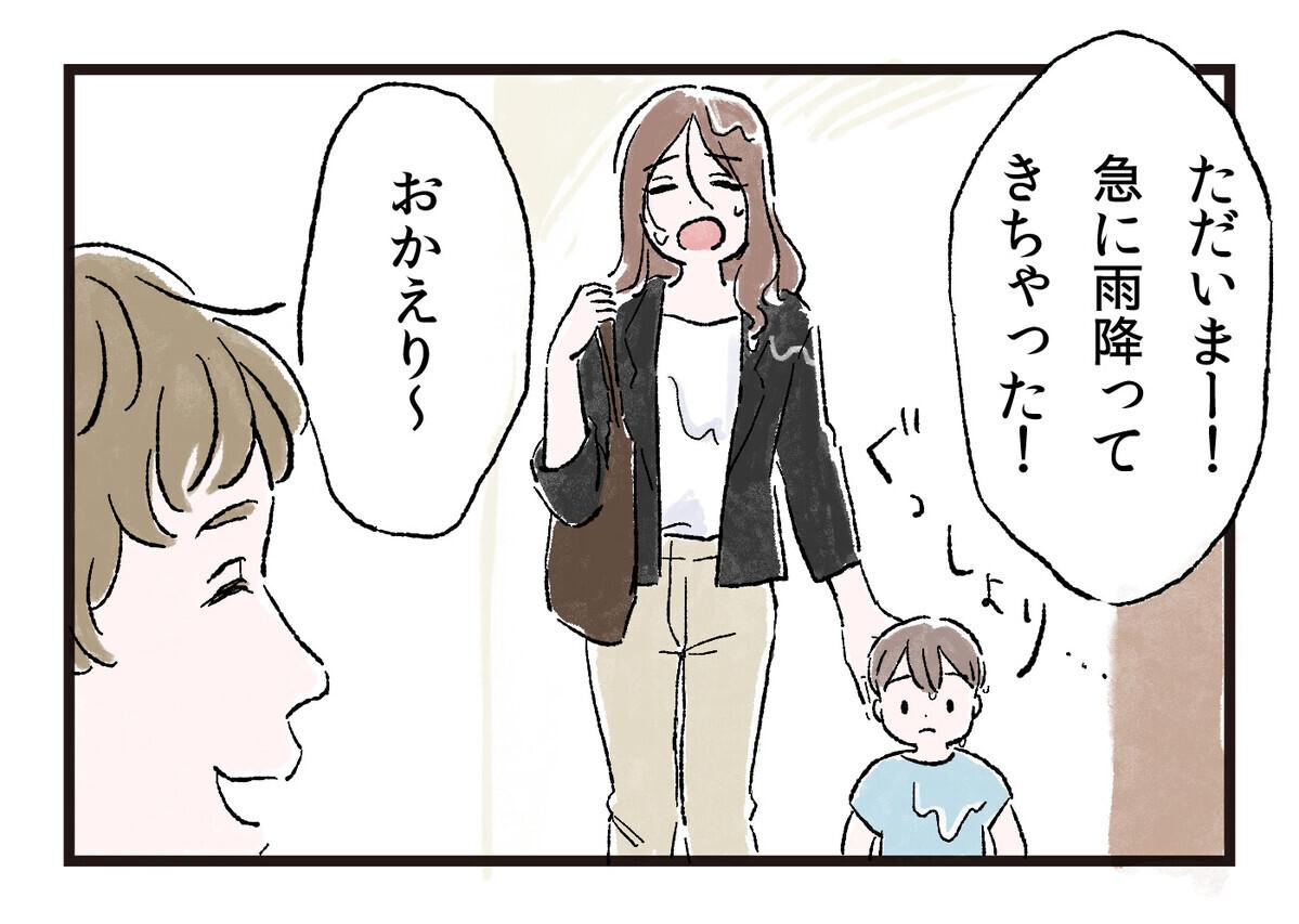言われなくてもやってよ!「お手伝いスタンス夫」は変わるのか(前編)【うちのダメ夫 Vol.42】