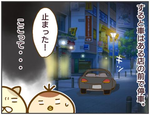 2人が向かった先は夜のお店…!? 問い詰めると「浮気ではない」と主張する彼氏【突撃!浮気捜査官 Vol.3】