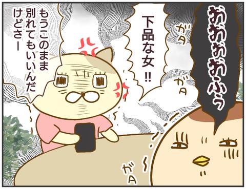 浮気相手の衝撃的な写真… 許すのか別れるのか、揺れる乙女心【突撃!浮気捜査官 Vol.6】