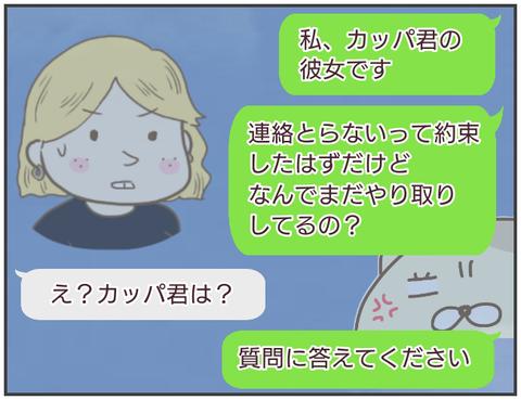 彼氏を装い浮気相手にメッセージを送信…、なぜか直接対決することに!【突撃!浮気捜査官 Vol.9】