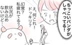 母親失格だ…「こんなママでごめん」理想のママになりたいのに(2)【親子を救う!?ピンクのパンダのオールOK! 第2話】