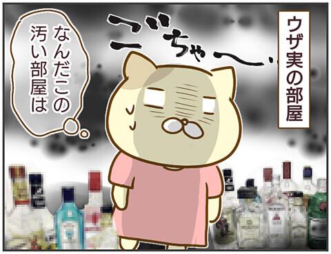 女子会しにきたわけじゃない!  浮気相手の情緒不安定さに困惑…【突撃!浮気捜査官 Vol.14】