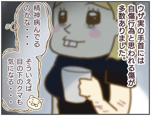 態度がコロコロと急変する浮気相手、 絶対普通じゃない…【突撃!浮気捜査官 Vol.15】