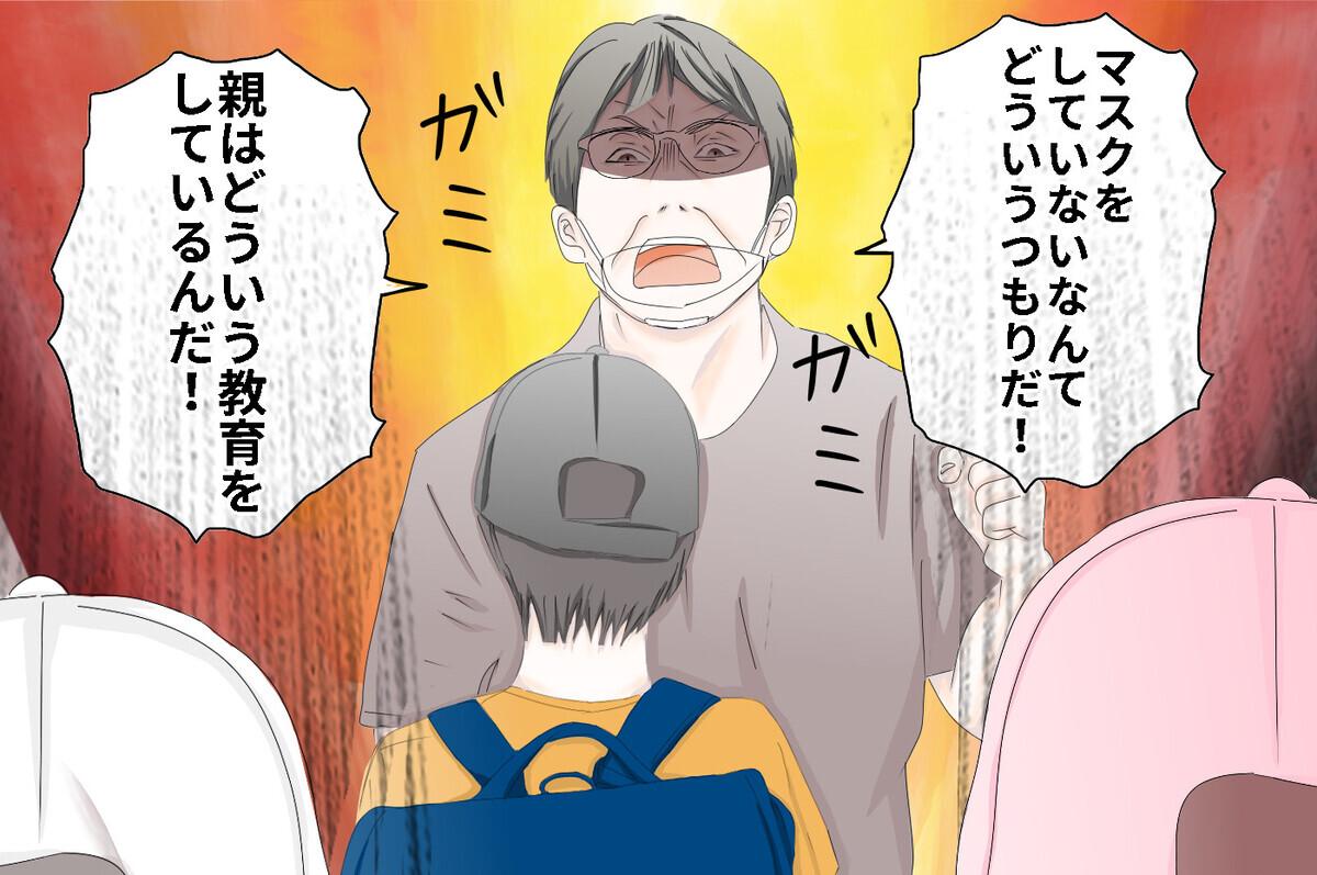 おじさんが小学生に激怒! 怒っていた理由に衝撃…【3姉妹DAYS Vol.23】