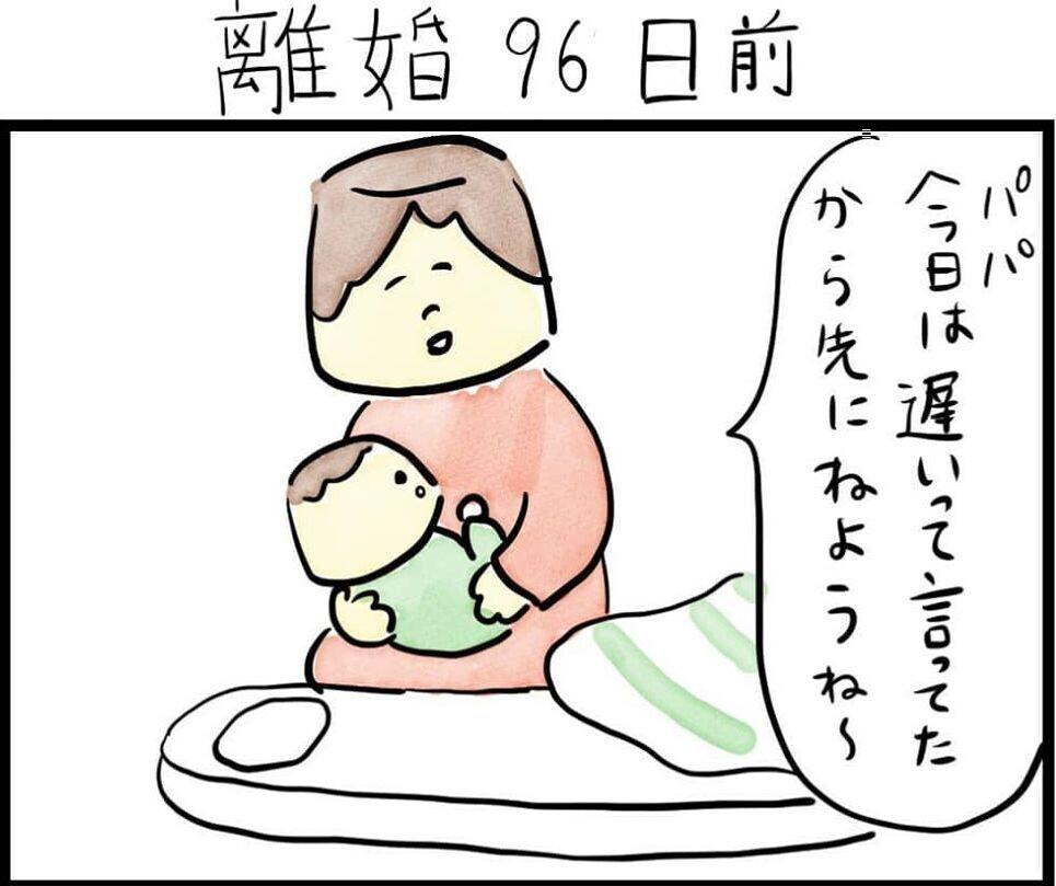 育児も家事も人任せの夫。いつになったら父親になるの?(96日前&95日前) 【離婚まで100日のプリン Vol.3】