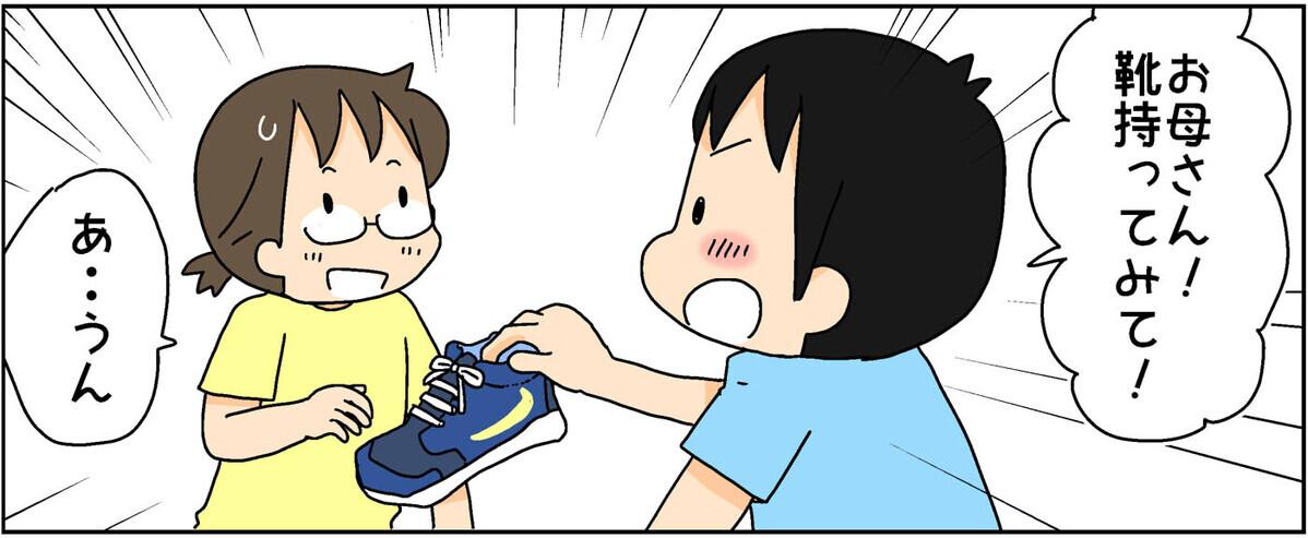新品の靴で登校した次男。帰宅後、担任の先生から電話が! まさかそんなことに…【4人の子ども育ててます 第99話】