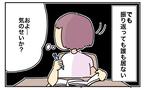 月イチ悩まされていた「金縛り」の原因はストレス? それとも…?【母で主婦で時々オタクの日々 第40話】