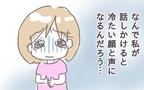 母と話せるのは「叱られるとき」だけ…どうして私にだけ怖い顔になるの?【母が怖い 第2話】
