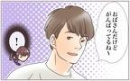 夫に「おばさん」呼ばわりされたけど…こんな気持ちになるなんて!/レス歴5年夫婦(3)【夫婦の危機 Vol.27】