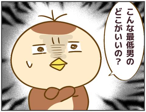 ある情報を知った浮気相手、あっさり彼氏を切り捨てた!【突撃!浮気捜査官 Vol.26】