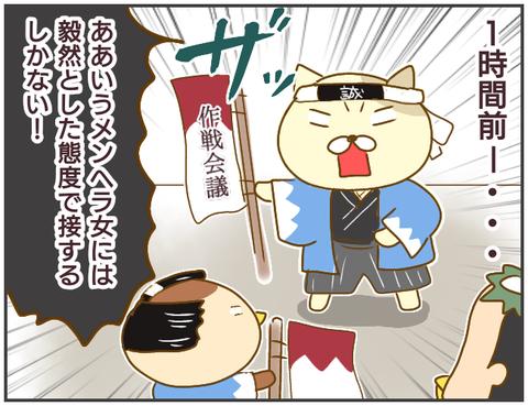 「嫌われ作戦」大成功! なのに、事態は思わぬ方向へ…【突撃!浮気捜査官 Vol.27】