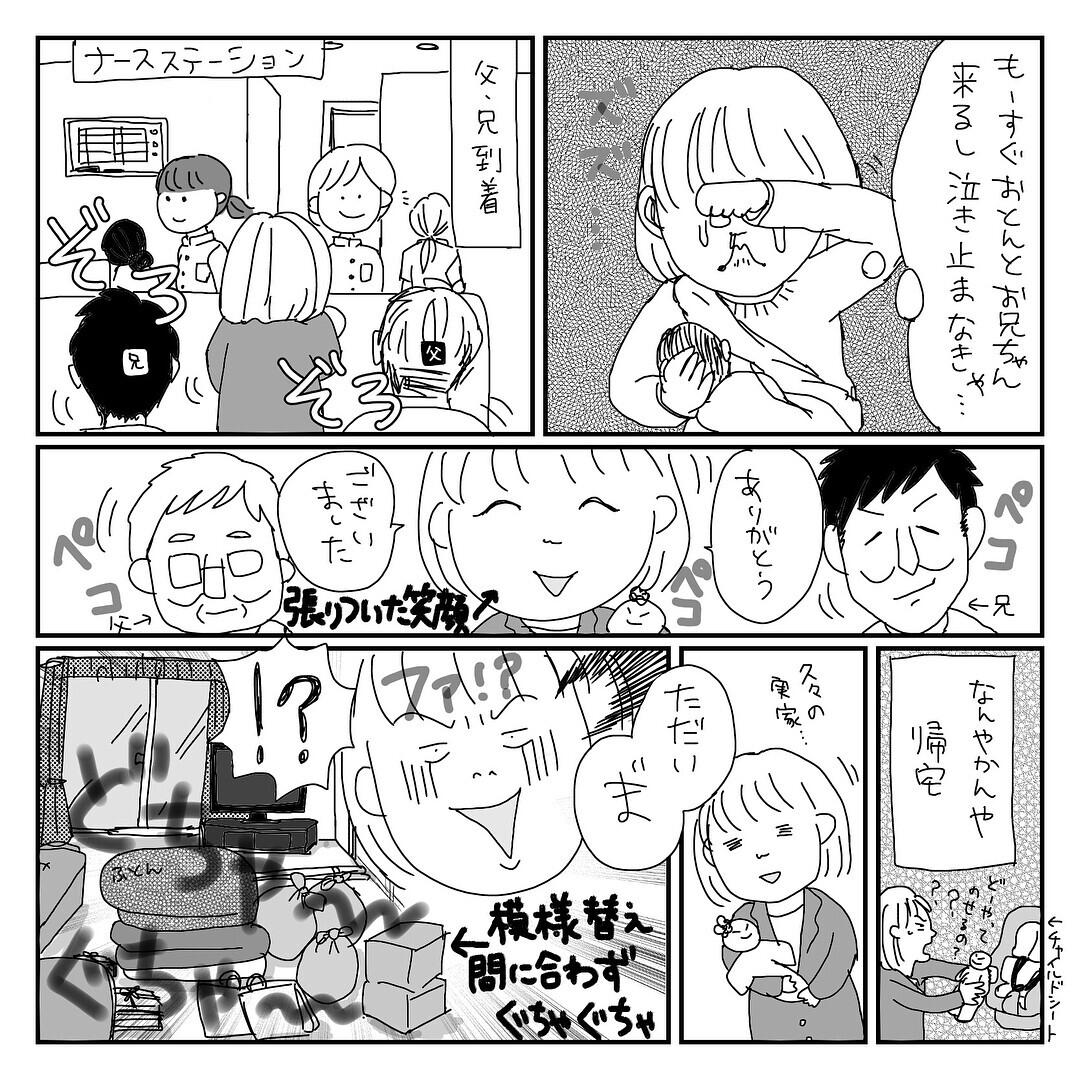 産後ハイからの豆腐メンタル発動!?  些細なことで涙が止まらない【地獄の新生児編 Vol.2】