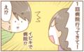 夫のいびきに我慢できなくなったらまさかの事実が!?(第5話)【あり子のワーママ奮闘記 Vol.5】