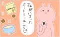 お米のような味の「オートミール」にどハマり中! お気に入りのアレンジレシピ3つ【産後太りこじらせ母日記 第97話】