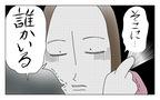 この部屋に私たち以外に誰かいる…! 夫と同棲中に起こった恐怖の体験①【両手に男児 Vol.20】