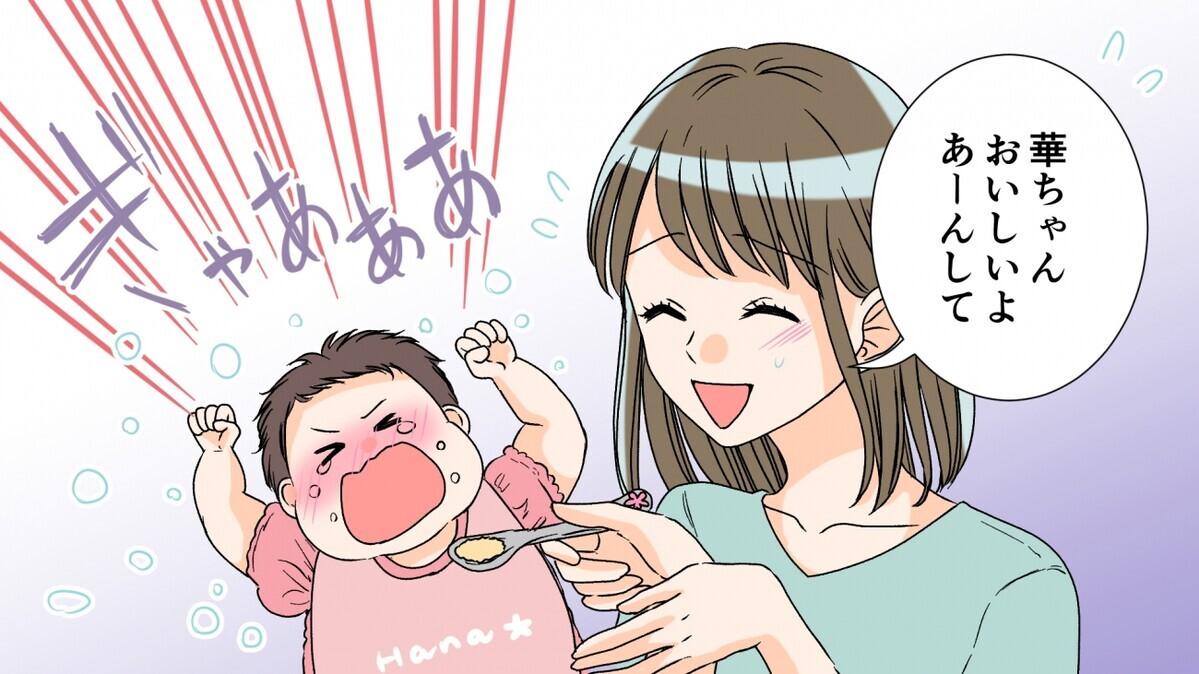 ママ友のSNS投稿に落ち込む日々…わが子と他の子を比べてしまう私を救ったのは/SNS疲れママ(3)【私のママ友付き合い事情 Vol.29】