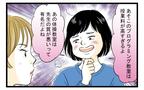 思い通りにならないとキレるママ友が怖い…距離を置く作戦にまさかの盲点が!(前編)【私のママ友付き合い事情 Vol.31】