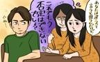 文句ばかり言う夫への対処法は? 何に対しても否定する夫(後編)【ママのうっぷん広場 Vol.12】