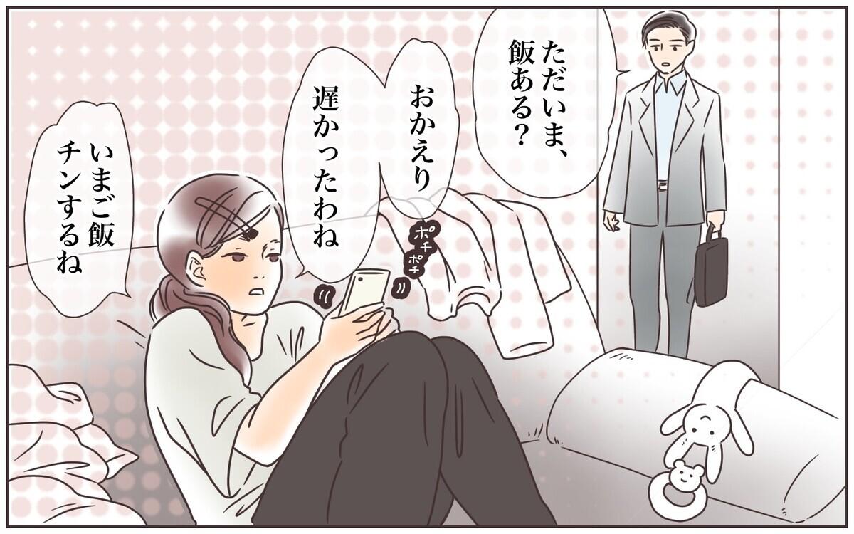 だらしない妻に我慢の限界…こんな結婚生活になるなんて/美里の場合(中編)【モンスターワイフ Vol.17】